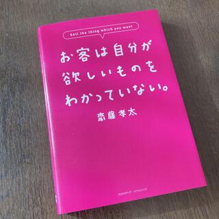 コウダンシャ(講談社)の本日限定(ビジネス/経済)