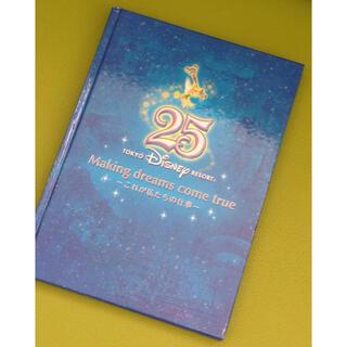 ディズニー(Disney)の【非売品】東京ディズニーリゾート 25周年☆キャスト 本 ~これが私たちの仕事~(その他)