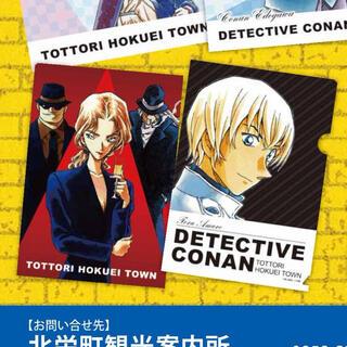 名探偵コナン 鳥取 由良駅 コナン駅 安室 黒の組織 ファイル(クリアファイル)