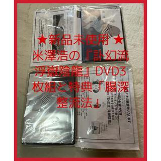 新品未使用 米澤浩の『訃幻流 浮嶽陰龍』DVD3枚組と特典「腸深 整流法」(趣味/実用)