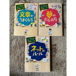 オウブンシャ(旺文社)の学校では教えてくれない大切なこと(12)(17)(23)(絵本/児童書)