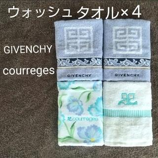 ジバンシィ(GIVENCHY)の新品ウォッシュタオル×4 ジバンシー   クレージュ(タオル/バス用品)