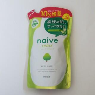 クラシエ(Kracie)のナイーブ リラックスボディソープ テアニン配合 詰替 10%増量(418mL)(ボディソープ/石鹸)