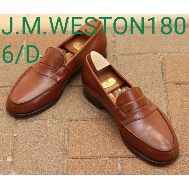 J.M. WESTON(ジェーエムウエストン)の【旧ロゴ】j.m.weston180シグネチャーローファー6/D メンズの靴/シューズ(ドレス/ビジネス)の商品写真