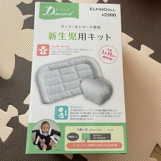 ニシマツヤ(西松屋)のELFINDOLL ダッコールシリーズ専用 新生児用キット(抱っこひも/おんぶひも)
