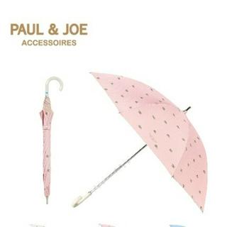 ポールアンドジョー(PAUL & JOE)の【新品】Paul & JOE  ヌネット 晴雨兼用傘 ポールアンドジョー 日傘(傘)
