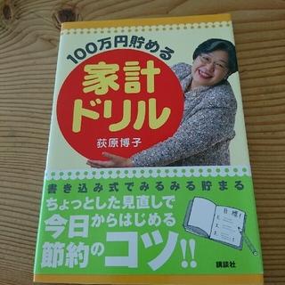 コウダンシャ(講談社)の100万円貯める家計ドリル(ビジネス/経済)