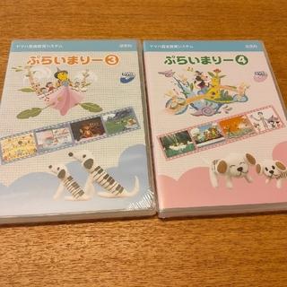 ヤマハ(ヤマハ)のぷらいまりー  DVD  3 、4セット(キッズ/ファミリー)