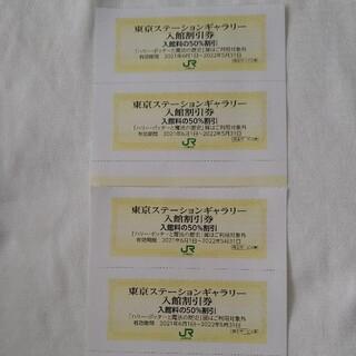 ジェイアール(JR)の東京ステーションギャラリー50%割引券 2枚 (美術館/博物館)