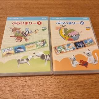 ヤマハ(ヤマハ)のぷらいまりー  DVD  1 、2セット(キッズ/ファミリー)