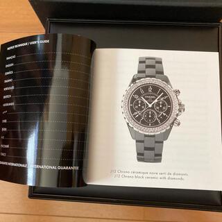 シャネル(CHANEL)のシャネル J12 H2013用 箱 BOX ギャラカード 取扱説明書(腕時計(アナログ))