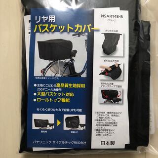 パナソニック(Panasonic)のパナソニック リヤ用 バスケットカバー NSAR-148B(パーツ)