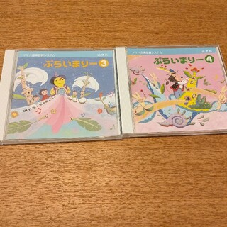 ヤマハ(ヤマハ)のぷらいまりー   CD  3、4セット(キッズ/ファミリー)