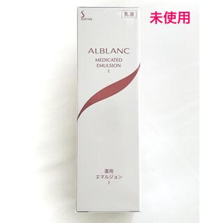 SOFINA - 【未開封・未使用】SOFINA ALBLANC 薬用エマルジョンI