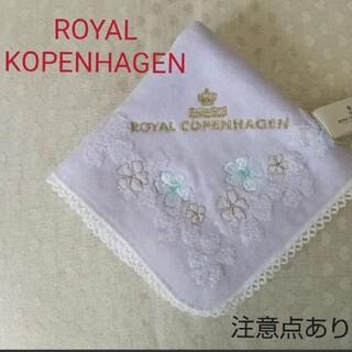 ロイヤルコペンハーゲン(ROYAL COPENHAGEN)の新品 注意点あり ロイヤルコペンハーゲン タオルハンカチ 28.5×28.(ハンカチ)