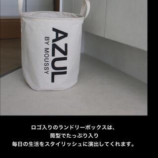 アズールバイマウジー(AZUL by moussy)のアズールバイマウジー ランドリー バッグ(バスケット/かご)