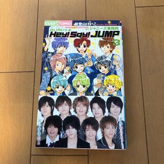 ヘイセイジャンプ(Hey! Say! JUMP)のわいわいっ☆Hey!Say!Jump 3(アイドルグッズ)