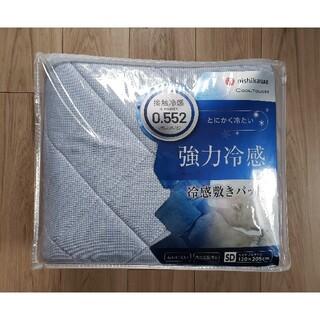 西川 - 【新品未使用】西川 強力冷感敷きパッド(SD)