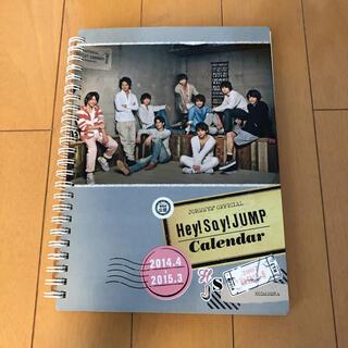 ヘイセイジャンプ(Hey! Say! JUMP)のHey!Say!JUMPカレンダー(アイドルグッズ)