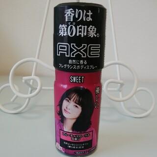 ユニリーバ(Unilever)の新品【AXE】フレグランスボディスプレー(制汗/デオドラント剤)