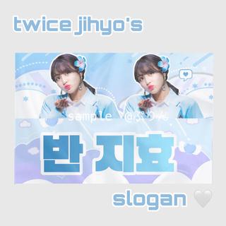 ウェストトゥワイス(Waste(twice))の*・.。 twice jihyo slogan .*・゚blue ver.(K-POP/アジア)