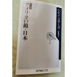 初版『アメリカの鏡・日本』角川文庫  ヘレン・ミアーズ 伊藤延司訳(その他)