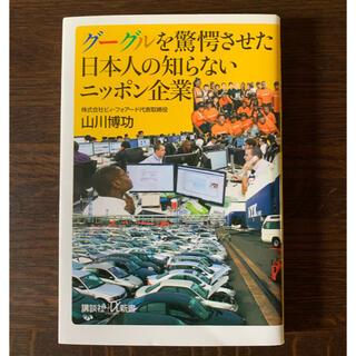 コウダンシャ(講談社)のグーグルを驚愕させた日本人の知らないニッポンの企業(ビジネス/経済)