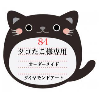 84☆タコたこ様専用 四角ビーズ【A4サイズ】オーダーページ(オーダーメイド)