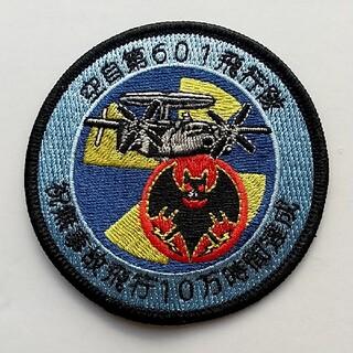 警戒航空隊  第601飛行隊 無事故記念パッチ(その他)