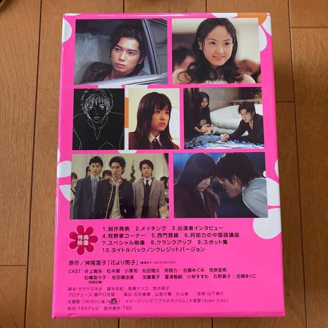 嵐(アラシ)の花より男子 DVD-BOX DVD エンタメ/ホビーのDVD/ブルーレイ(TVドラマ)の商品写真