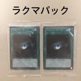 ユウギオウ(遊戯王)の【新品未開封】遊戯王 ブラックホール 2枚 限定品(シングルカード)