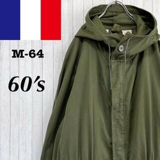フランス軍 M64 フィールドジャケット フィールドパーカー ミリタリー 60s(ミリタリージャケット)