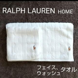 ラルフローレン(Ralph Lauren)の新品 ラルフローレン ホーム フェイスタオル  ウォッシュタオル(タオル/バス用品)