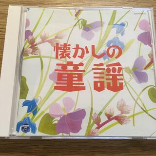 懐かしの童謡 CD(童謡/子どもの歌)