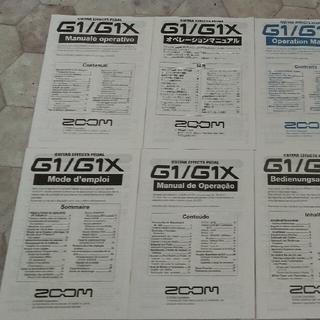ズーム(Zoom)のZOOM G1/G1X オペレーションマニュアル(エフェクター)