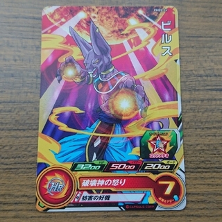 スーパードラゴンボールヒーローズ ビルス PMDS-04