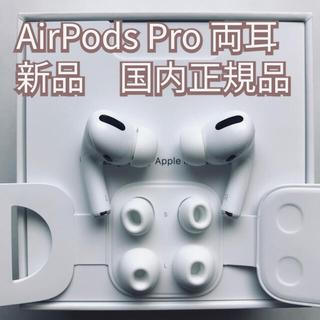 アップル(Apple)のAirPods Pro 両耳のみ 国内正規品 MWP22J/A(ヘッドフォン/イヤフォン)