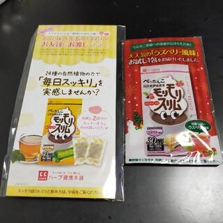 ☆モリモリスリム ほうじ茶風味2包、ラズベリー風味1包☆(健康茶)