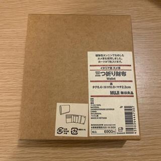 ムジルシリョウヒン(MUJI (無印良品))の新品 無印良品 イタリア産ヌメ革 三つ折り財布 ブラック(折り財布)