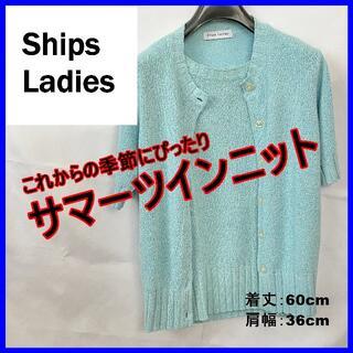 シップスフォーウィメン(SHIPS for women)の《Ships Ladies》 シップス レディース サマー ツインニット(ニット/セーター)