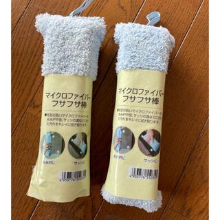 【新品】マクロファイバー フサフサ棒 2本セット(日用品/生活雑貨)