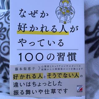 ニホンノウリツキョウカイ(日本能率協会)のなぜか好かれる人がやっている100の習慣(ビジネス/経済)