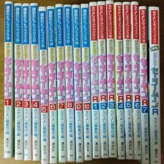 セーラームーン(セーラームーン)の美少女戦士セーラームーン全10巻&R1~7巻+劇場版アニメブック(少女漫画)