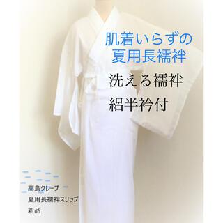 洗える❣️Mサイズ❗️高島クレープ(ちぢみ)夏用長襦袢スリップ(浴衣)
