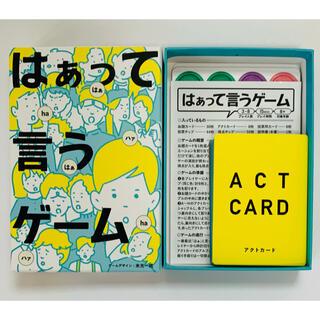 ゲントウシャ(幻冬舎)の【美品】幻冬舎 Gentosha はぁって言うゲーム カードゲーム(トランプ/UNO)