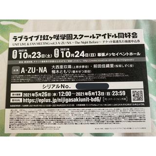 虹ヶ咲学園 A・ZU・NA シリアル(声優/アニメ)