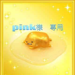 pink様 専用(外出用品)