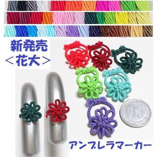 アンブレラ マーカー<花大>3個オーダーメイド お好きな色で。 ペットボトルマ(傘)