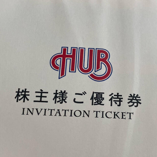 HUB 株主優待券 10,000円分 最終値下げ(レストラン/食事券)