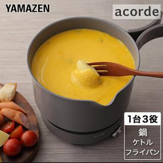 ヤマゼン(山善)のCOOKING POT 多機能調理鍋(調理道具/製菓道具)